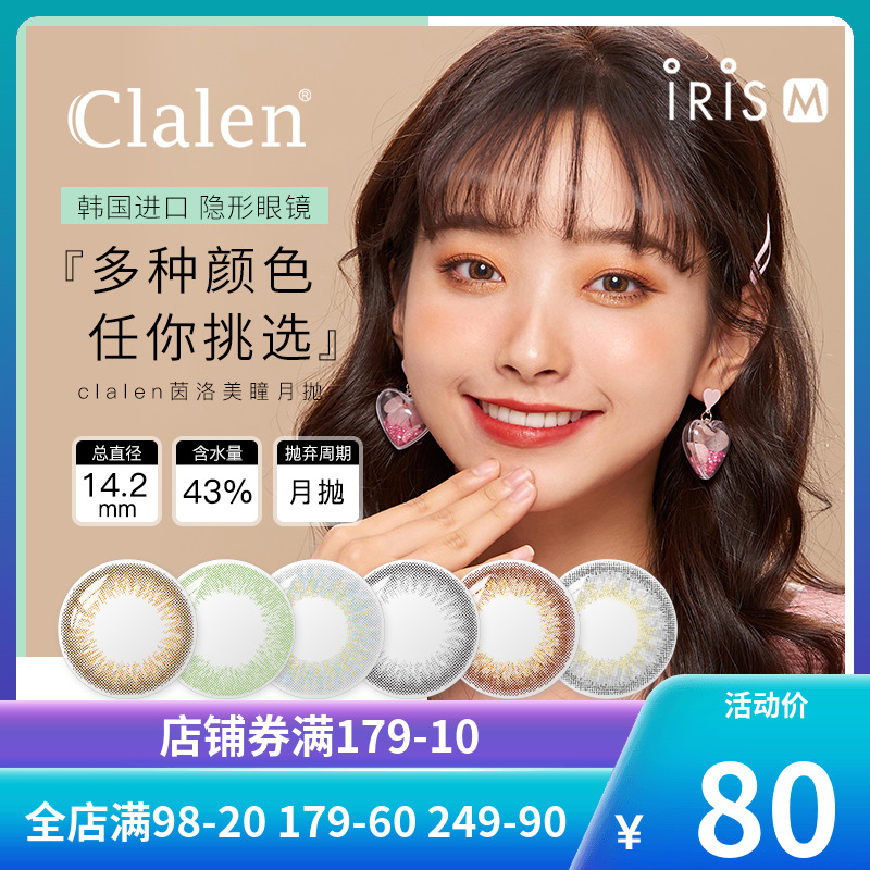 Korean Claren inlomei Tongyue throwing 2 contact lenses size diameter Isee hybrid network red same model sk