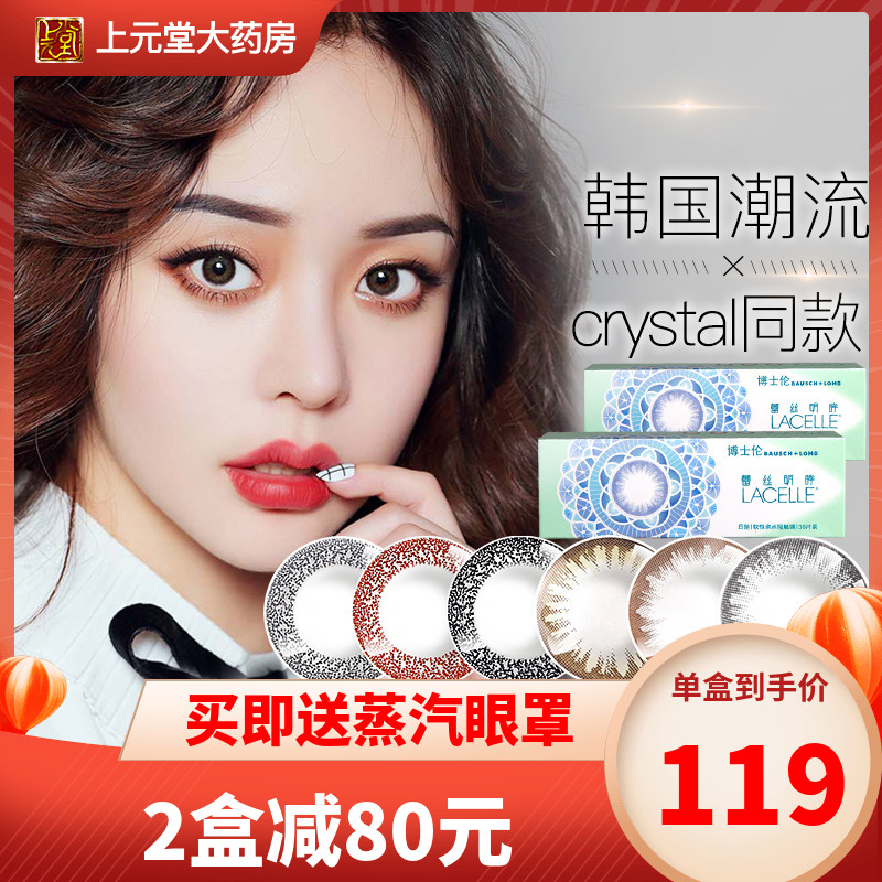 Boshilun Meitong color contact lenses womens Day throw 30 film boxes size diameter net red official website genuine brand