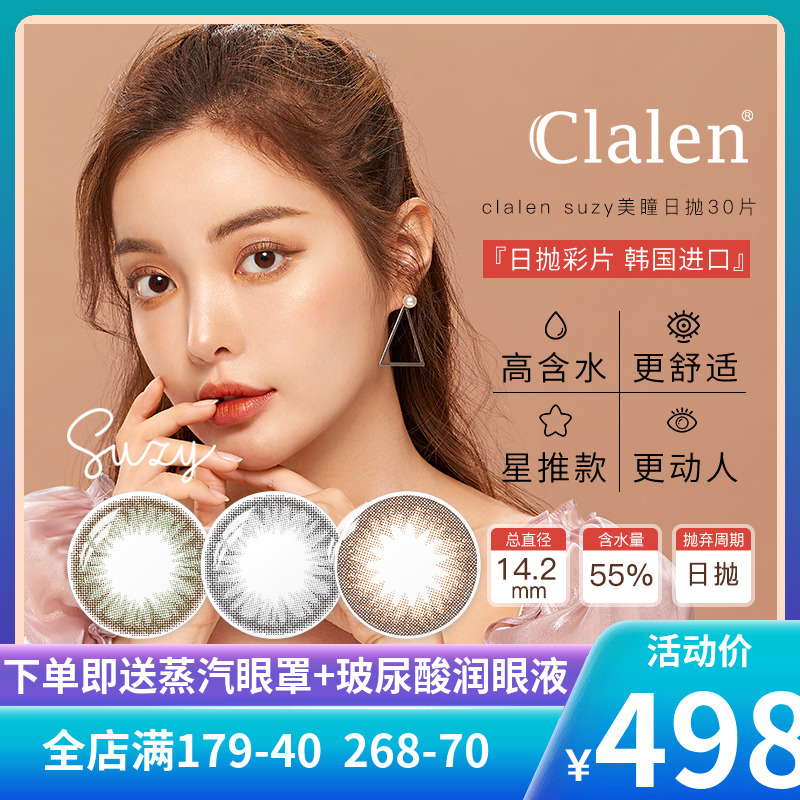 Suzy gray Yinluo Claren 60 pieces of grey mixed blood color contact lenses sk