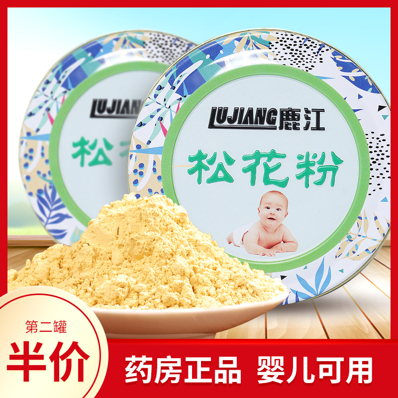 Lujiang pine pollen 70g / can genuine package mail can be used for baby external use, can be used with red butt products and talcum powder