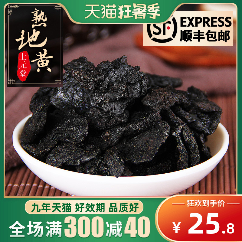 Prepared rehmannia Chinese herbal medicine 500g Baoyou Huai prepared rehmannia slices Jiaozuo genuine non special grade can be made into wine water can be self grinding powder
