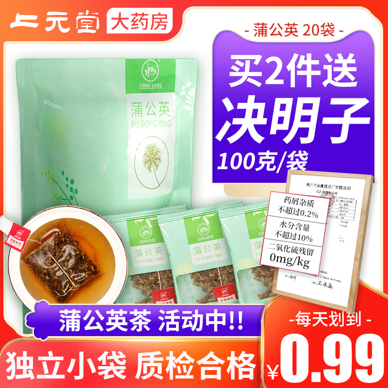 Dandelion tea 20 small bags of tea is not wild fresh dry goods, dandelion root tea can be used as heat clearing products