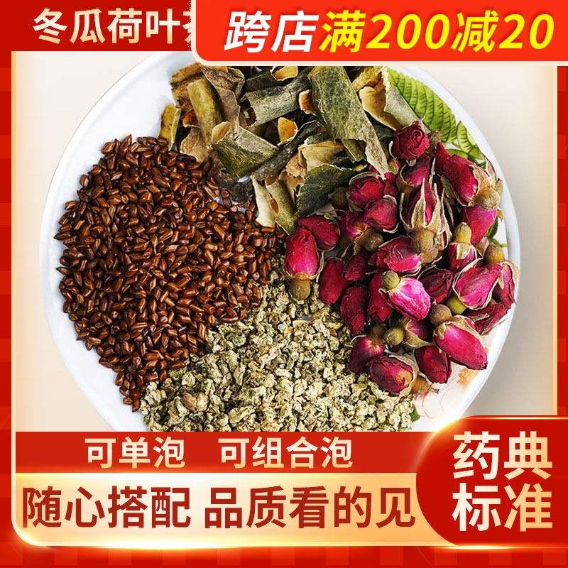 Wax gourd lotus leaf tea can be used to scrape oil and remove fat. Wax gourd lotus leaf cassia seed rose can be used to soak 4 bags of lotus leaf tea