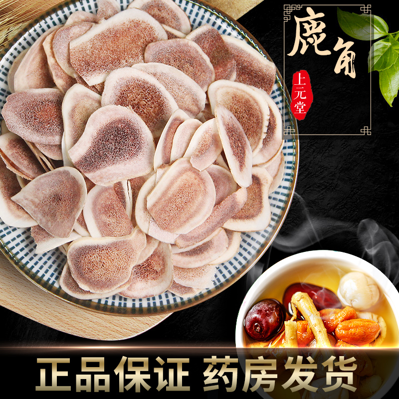 Chain drugstore delivery] antler 500g / package, Chinese herbal medicine can be self grinded antler powder, authentic non pilose antler tablets