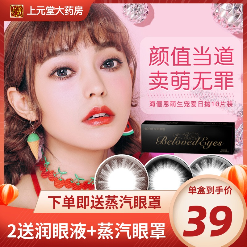 Haili enmeitong womens Day throwing box 10 pieces of size diameter contact myopia glasses official website flagship genuine sk