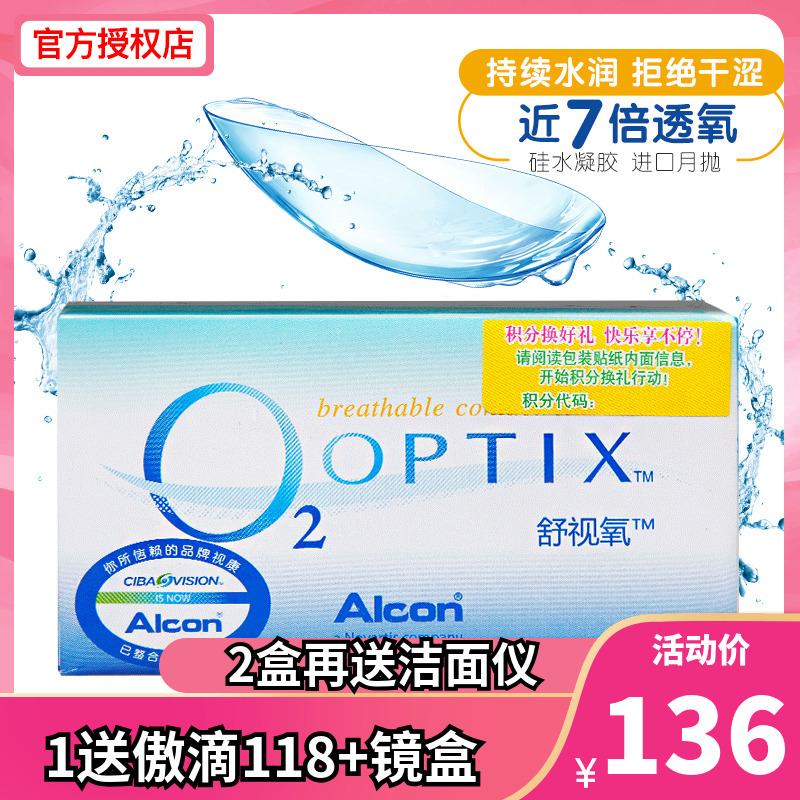 10-19新券爱尔康舒适氧视硅水凝胶盒隐形眼镜