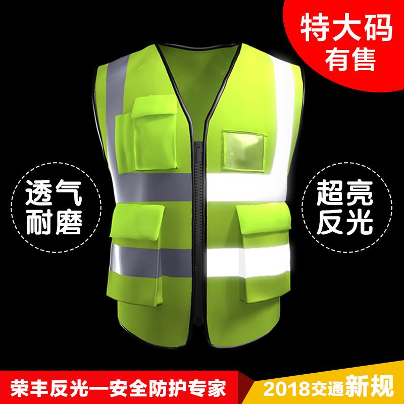 Rongfeng отражающий жилет работает флуоресцентный жилет больше с карманами Политическая безопасность дорожного движения полностью Ежегодный обзор защитной одежды