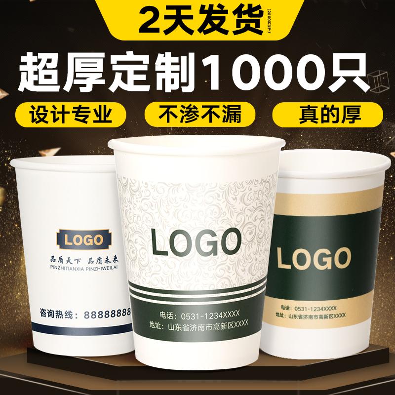 纸杯定制印logo一次性杯子商用加厚水杯定做家用1000装整箱批广告