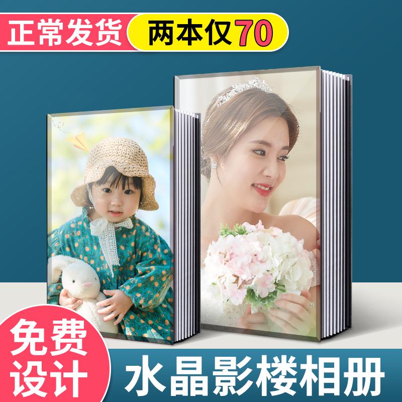 水晶相册定制影楼照片书儿童宝宝纪念婚庆做成定做制作来图婚纱照