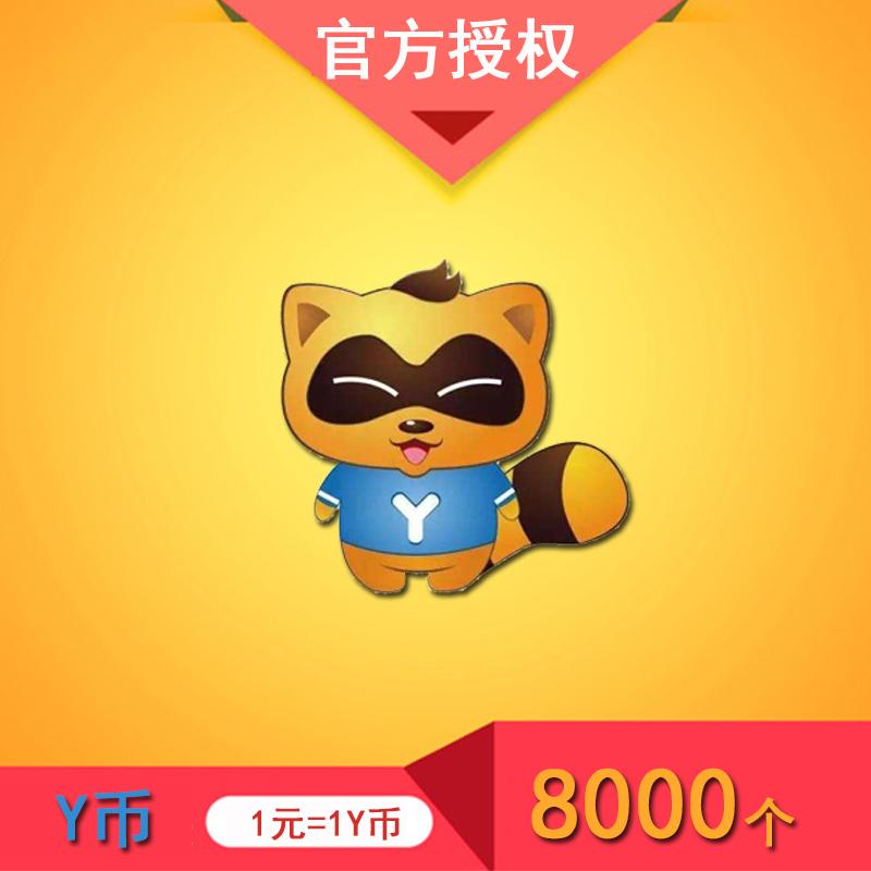 8000元8000Y币 多玩/YY/YY币/YB/自动充值 账号填通行证或YY号