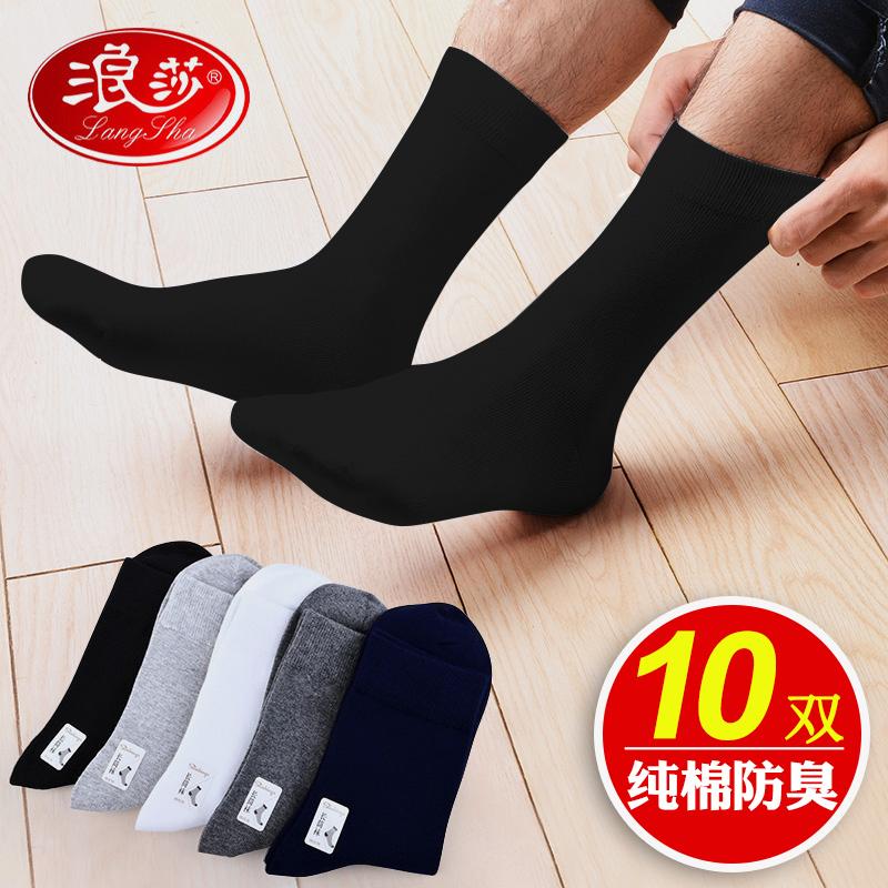 浪莎男袜子长筒纯棉长袜高腰秋冬款高筒黑色厚中筒高帮潮男士棉袜