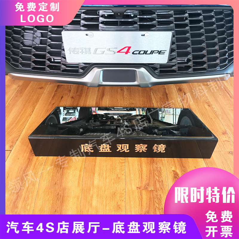 Customized chassis display mirror exhibition vehicle observation mirror 4S shop vehicle viewing glass mirror suspension bottom