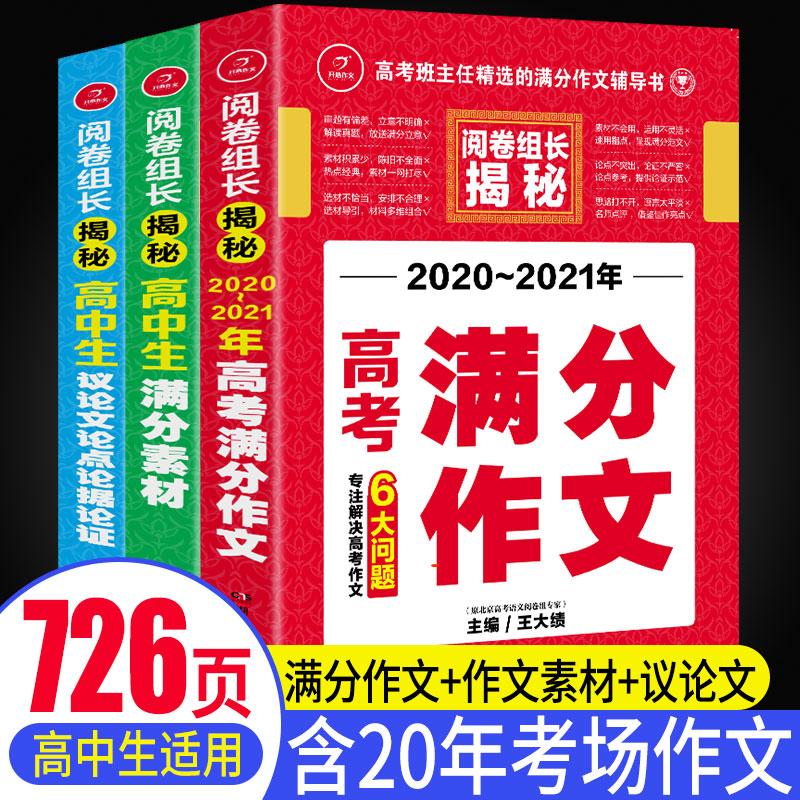 3本全2020年高考满分作文+必备万能素材热点最新版高中语文优秀作文书大全模板高考版作文素材高三2021高中优秀作文精选高考议论文