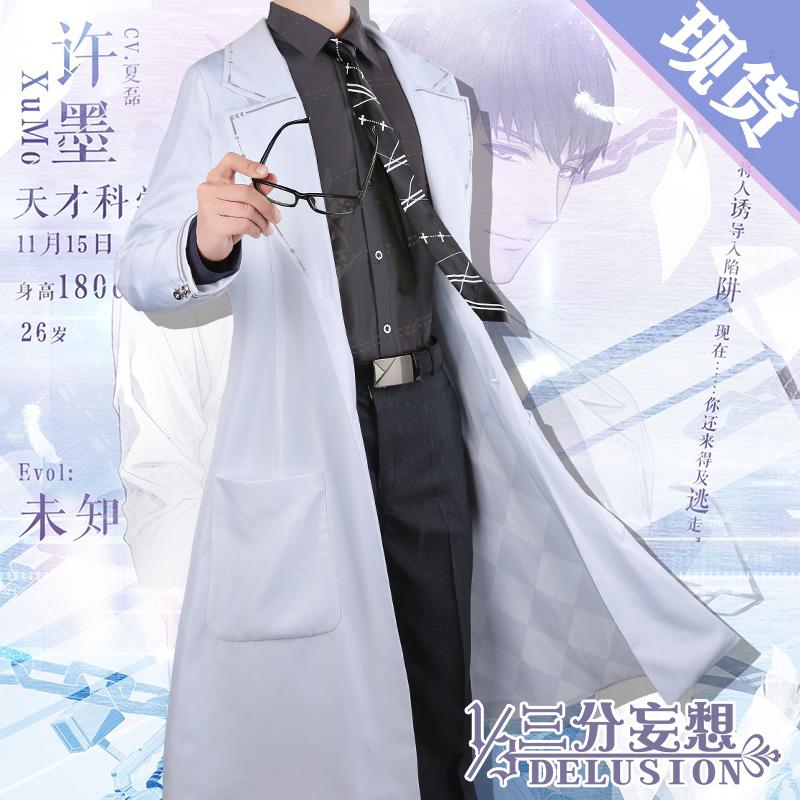 Сейчас в надичии 【 трети нелепый думать 】 любовь против производство человек обещание чернила cos одежда cosplay ежедневно рубашка пальто одежда
