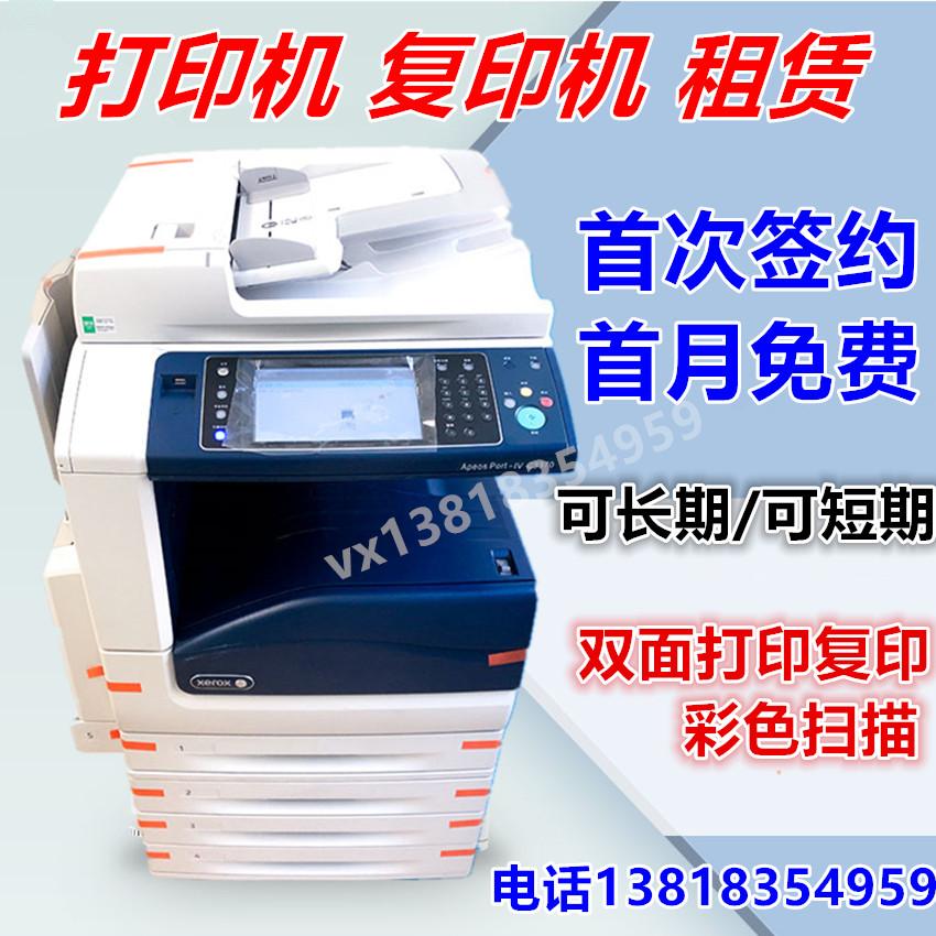 上海苏州嘉兴 打印机租赁 复印机租赁 彩色打印机出租 复印机出租