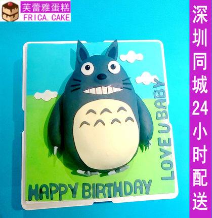 芙蕾雅龙猫翻糖网红生日蛋糕定制深圳同城配送宝宝