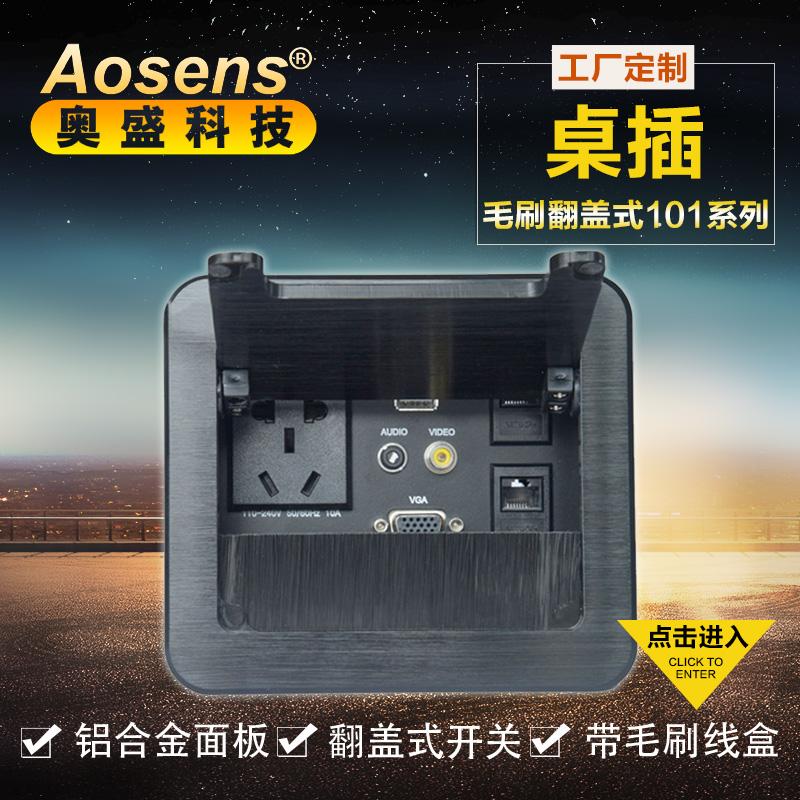 [奥盛多媒体桌面插座毛刷] механизм камеры [桌面插座VGA桌插HDMI接线盒 会议防尘]