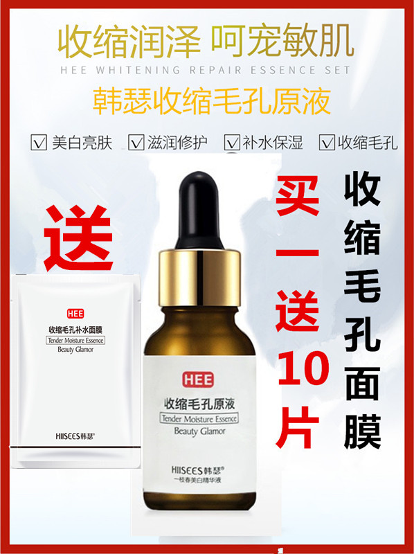 HEE Hanser hyaluronic acid solution thickening pores, moisturizing and repairing facial essence of men and women essence