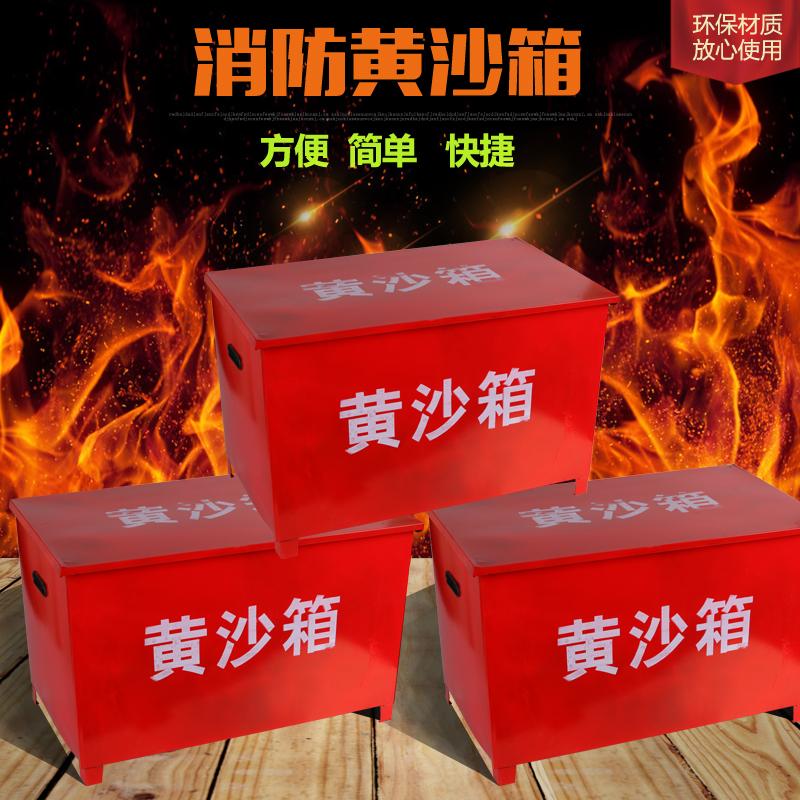 厂家直销消防沙箱/黄沙箱119消防器材加油站专用灭火大小箱灭火器