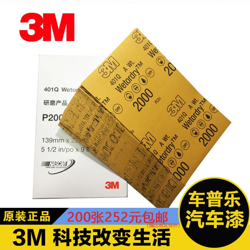 正品3M401Q美容水砂纸2000目1500号精细打磨汽车漆面修补划痕抛光