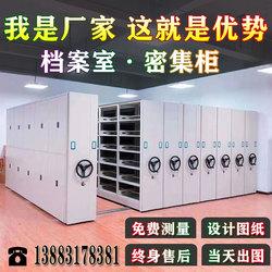 重庆电动密集架智能档案柜移动密集柜手动资料柜维修配件换场地
