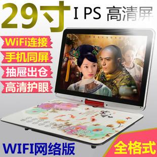 先科29寸网络WiFi移动DVD影碟机便携式 高清视频播放器evd家用电视