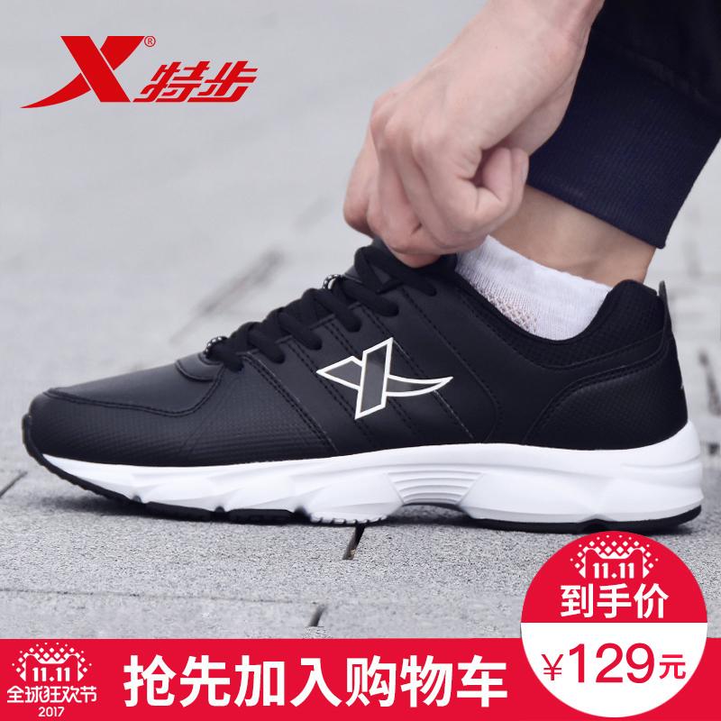 Xtep мужская обувь 2017 осенью и зимой новый бег обувной мужской спортивной обуви студент случайный кожа воздухопроницаемый пробег белые туфли