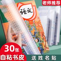 自粘磨砂透明包书皮小学生书套书膜A4防水自粘一体化免裁剪书皮纸
