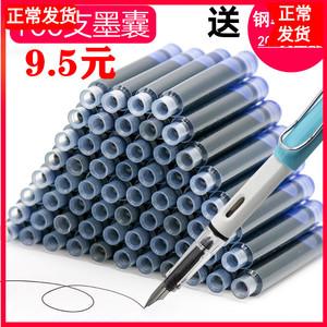 200支钢笔墨囊墨水胆纯蓝墨兰黑色小学生换墨囊3.4mm通用可替换