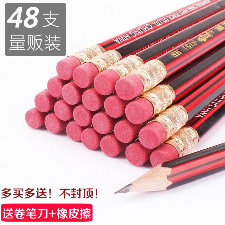 中华6151铅笔HB上海产正品中华木质橡皮头学生2H写字铅笔送削笔刀