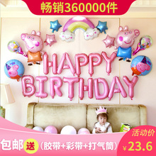 Baby Happy Birthday Decorative Balloon Set One-year-old Children's Party Settings Theme Background Wall