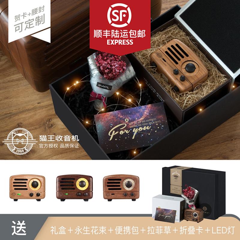 猫王收音机 MW-2家用复古迷你小型便携无线蓝牙音响小音箱大音量