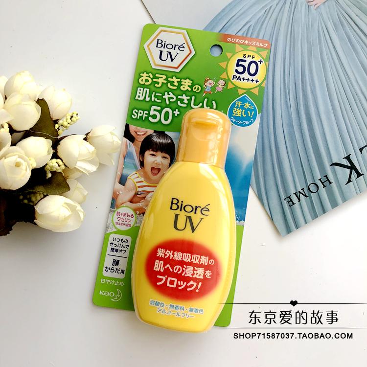 现货 日本biore碧柔温和防水防晒乳儿童孕妇可用SPF50 90g