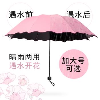 女折叠两用大号防晒防紫外线晴雨伞