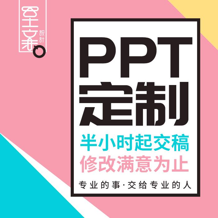 ppt制作代做幻灯片设计服务动态美化修改动画课件答辩路演PPT会议