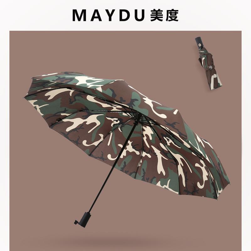 美度10骨迷彩雨伞全自动三折晴雨伞男士商务大码折叠情侣伞M3320