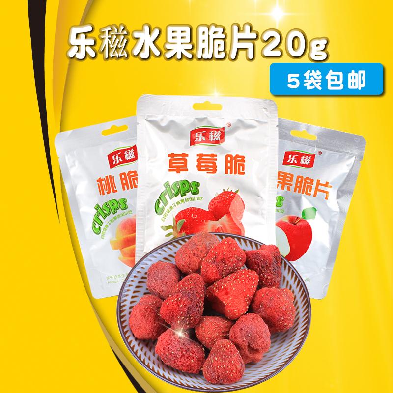 乐滋冻干草莓脆桃苹果脆片水果干零食乐�T蔬菜干混合装零食20g袋