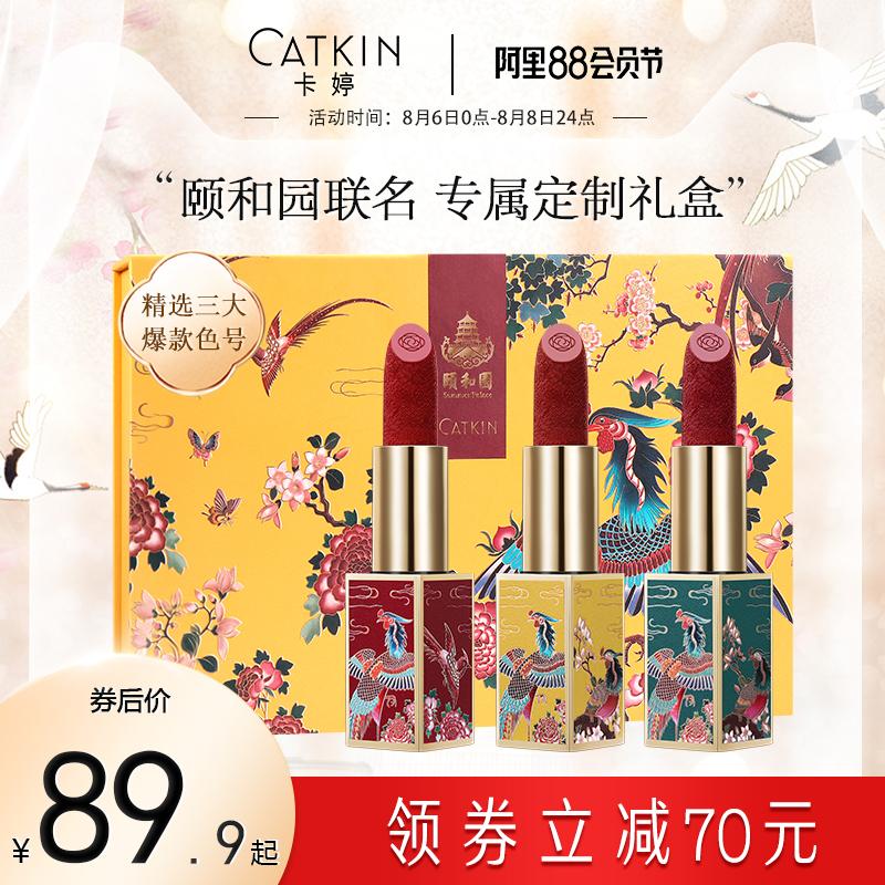 【七夕礼物】卡婷颐和园雕花口红彩妆套装正品全套组合礼盒送女友