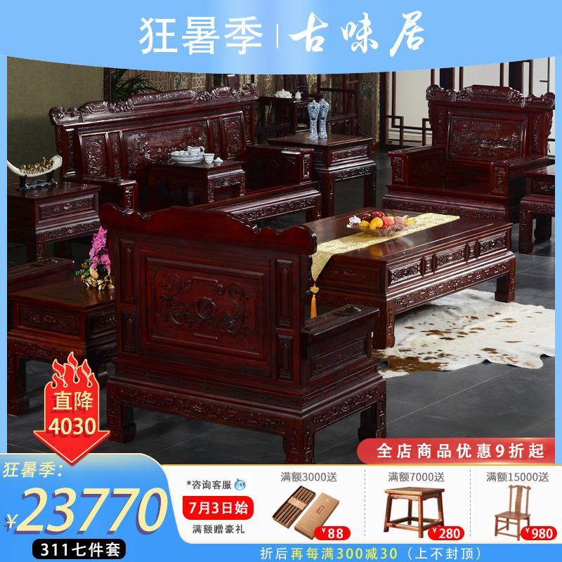 古味居 明清古典中式红木沙发 非洲酸枝木兰亭序客厅实木沙发 SS7