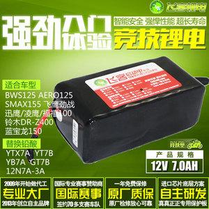摩托车电瓶改飞客锂电池12V7Ah汤浅古越GT YT7B/9B/12A/12B通用