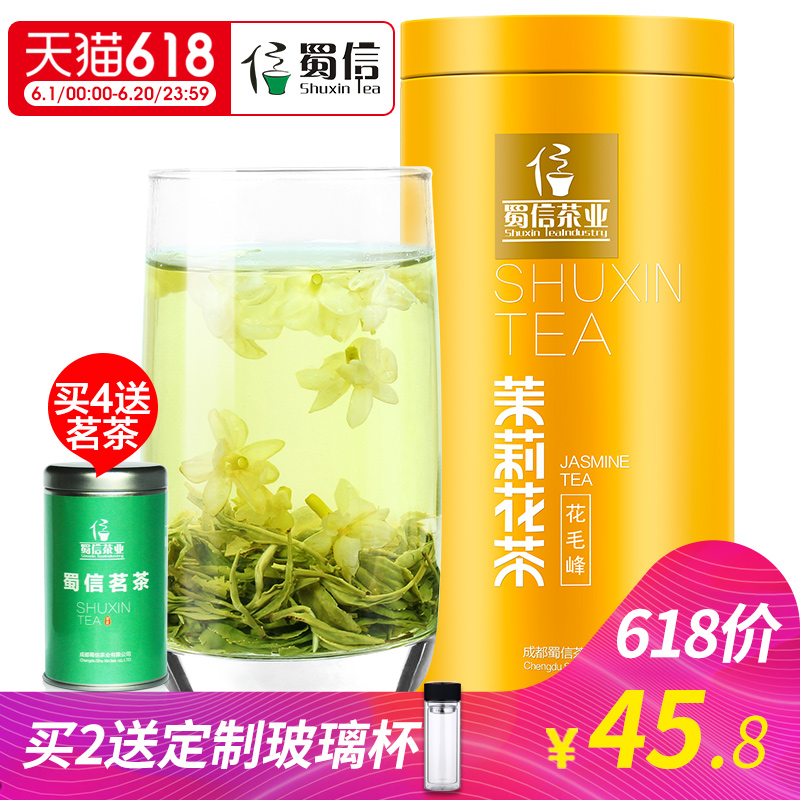 Чай Жасмин 2018 новый Чай Супер Ароматический сырный жасмин Зеленый чай Чай Сычуань Мао Маофэн 250г Консервированный