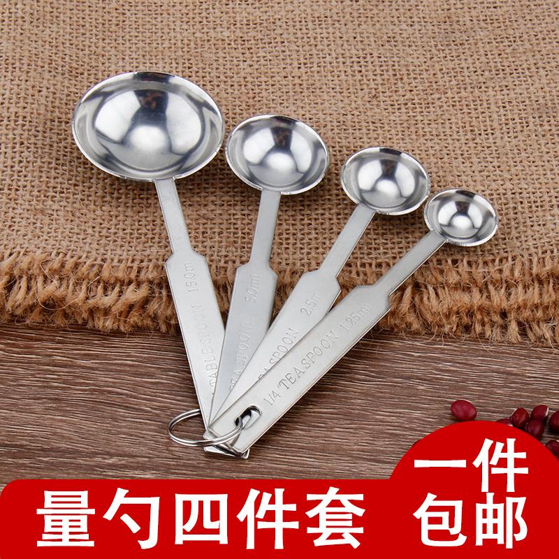 不锈钢量勺4件套5件套带刻度毫升勺调料克勺小量杯奶粉勺