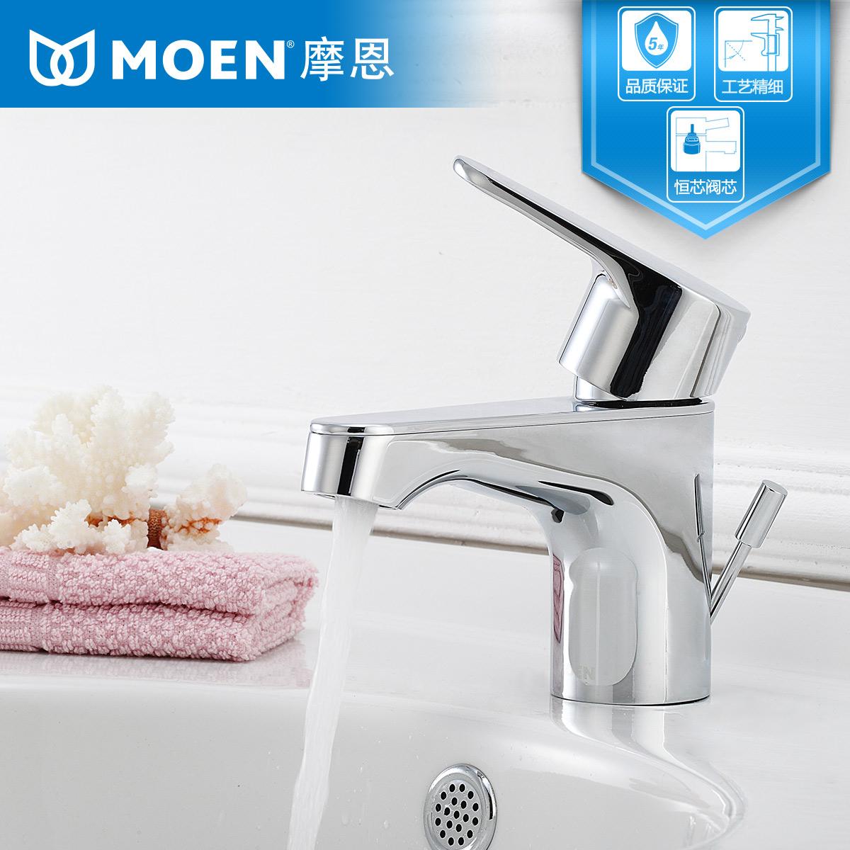 摩恩面盆龙头冷热全铜浴室洗脸盆洗手池台盆卫浴厕所水龙头 55121