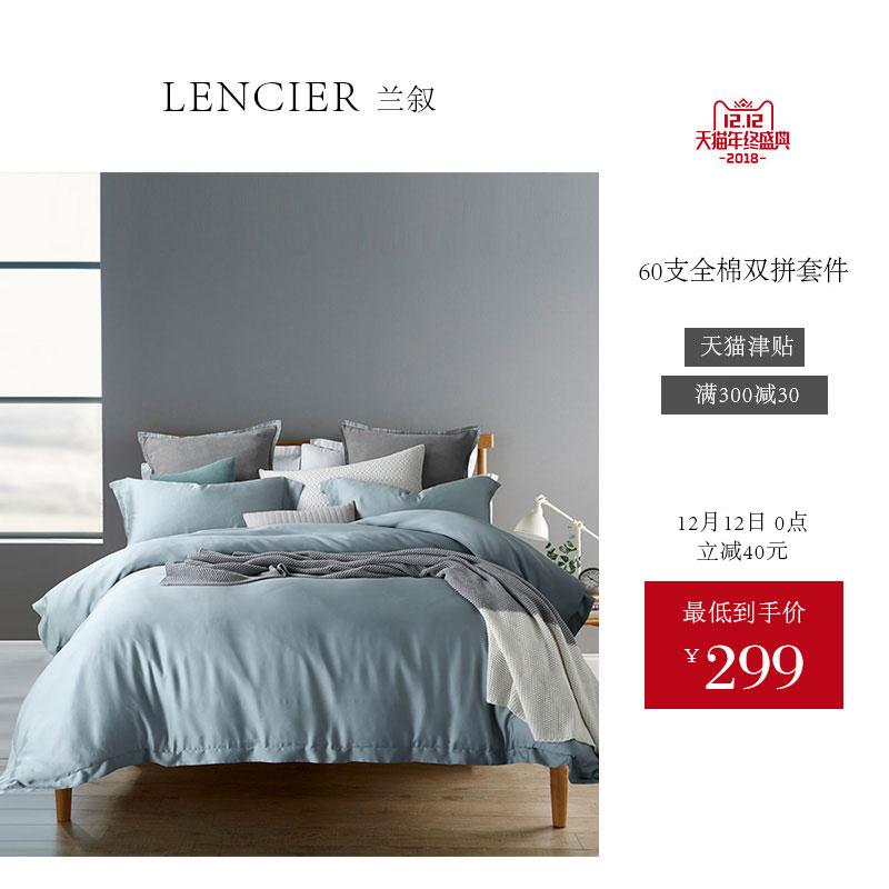 LENCIER兰叙 北欧60支长绒棉四件套纯色被套全棉床单1.5m1.8m床品