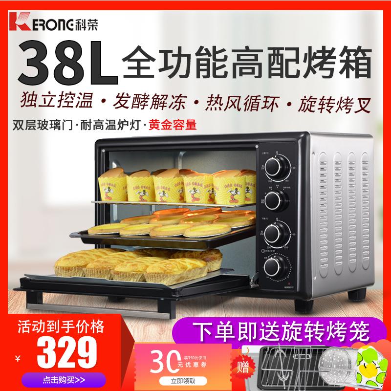 科荣kr38bc1家用多功能38l电烤箱