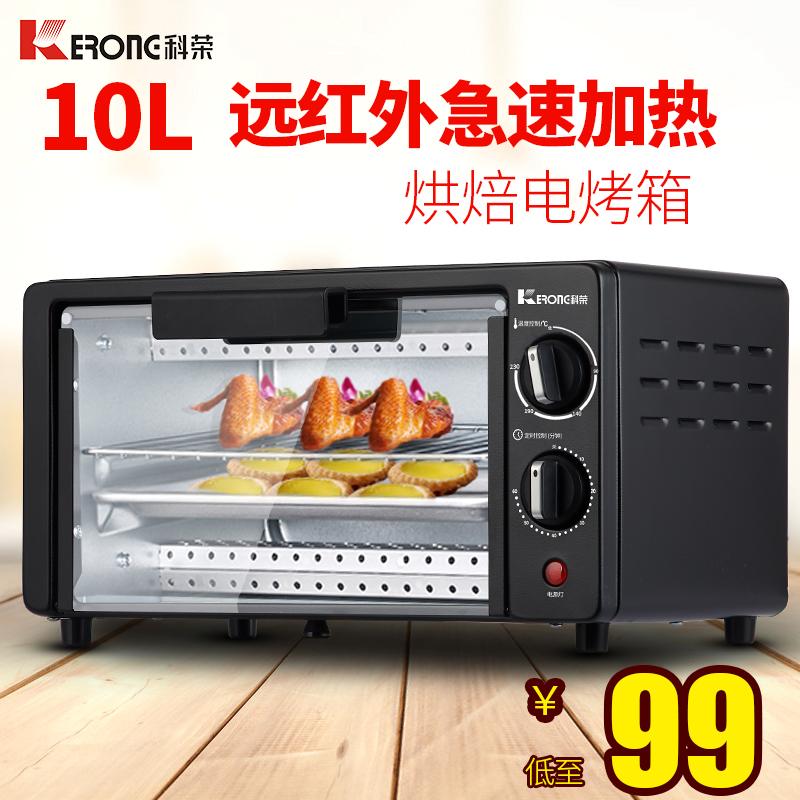 科荣kr10aq 10升迷你小型家用电烤箱