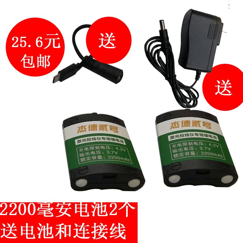 强光水平仪大容量锂电池充电器