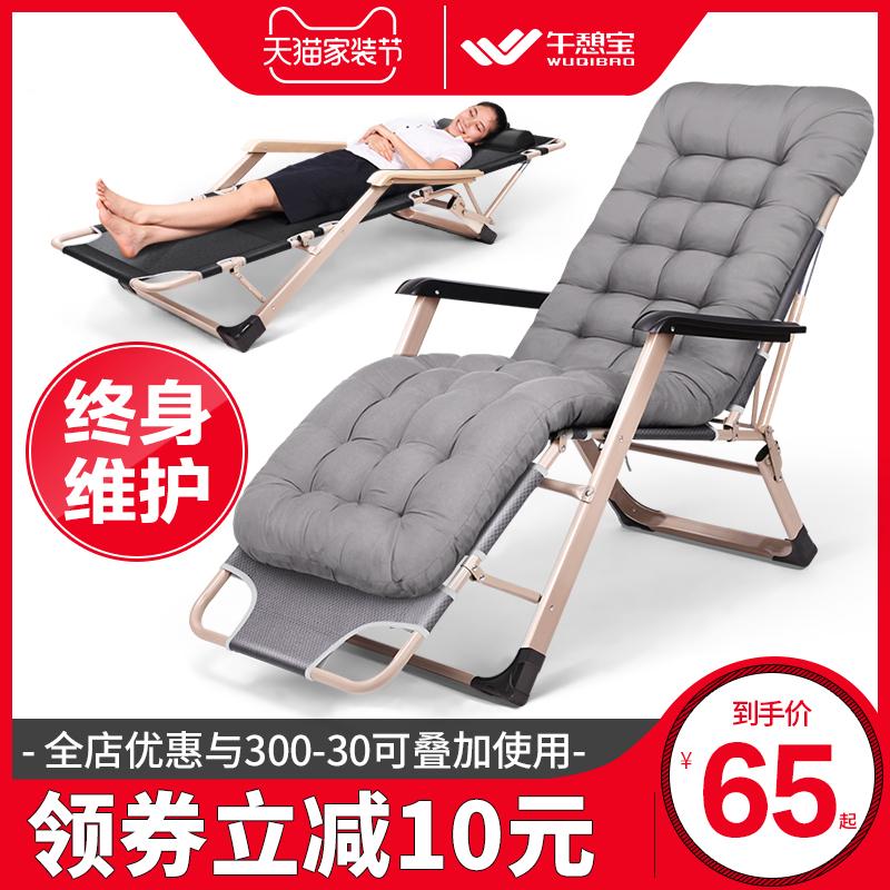 午憩宝折叠躺椅午休午睡床靠背靠椅子懒人沙发滩家用休闲便携阳台