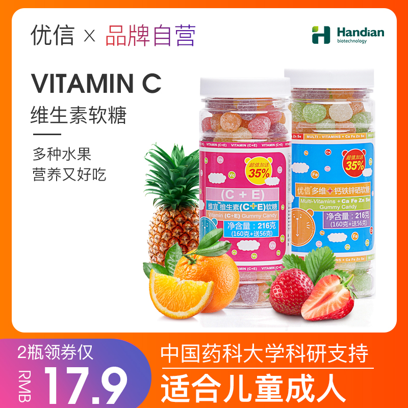 优信果汁软糖维生素C糖果水果糖混合口味橡皮糖儿童钙铁锌硒喜糖