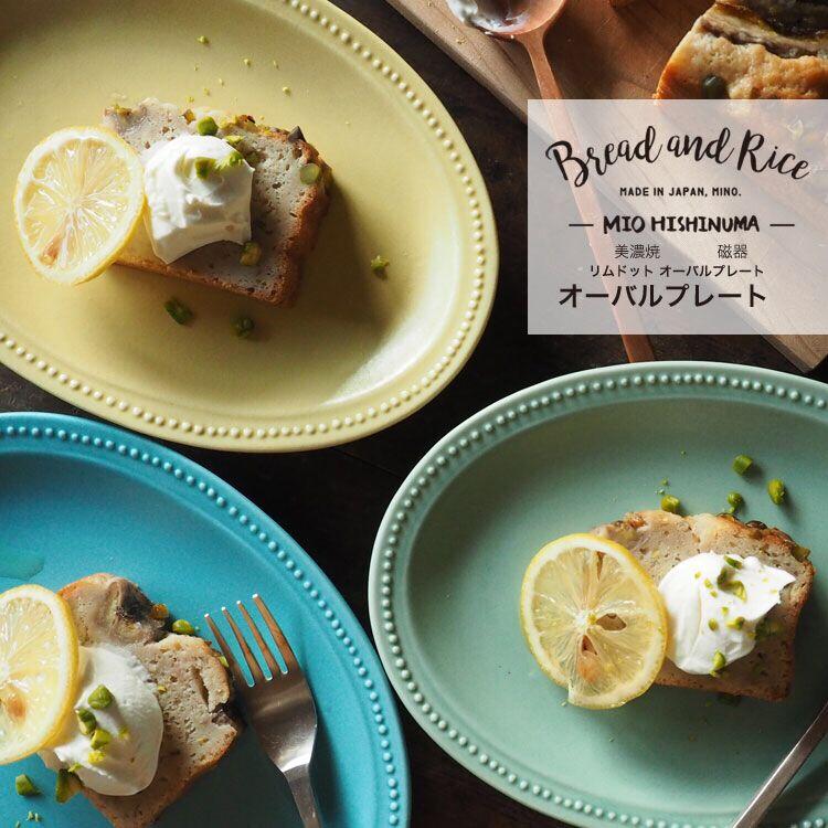 日本制进口美浓烧釉下彩椭圆珠边餐盘甜品意粉早餐蒸鱼碟